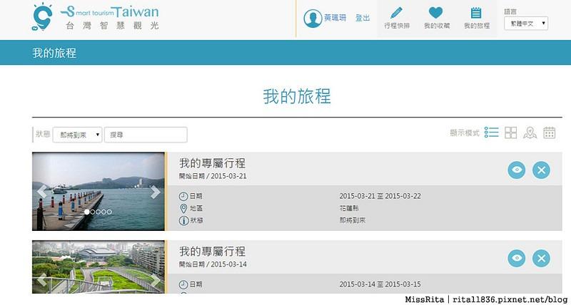 Smart Tourism Taiwan 台灣智慧觀光 app 手機旅遊 推薦旅遊app7-9
