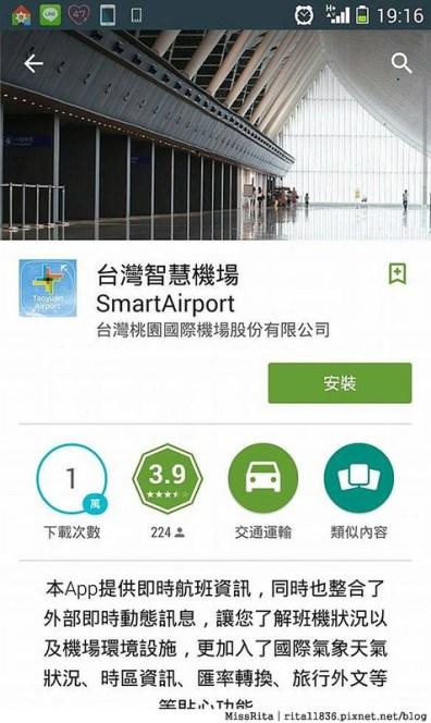 Smart Tourism Taiwan 台灣智慧觀光 app 手機旅遊 推薦旅遊app29-32