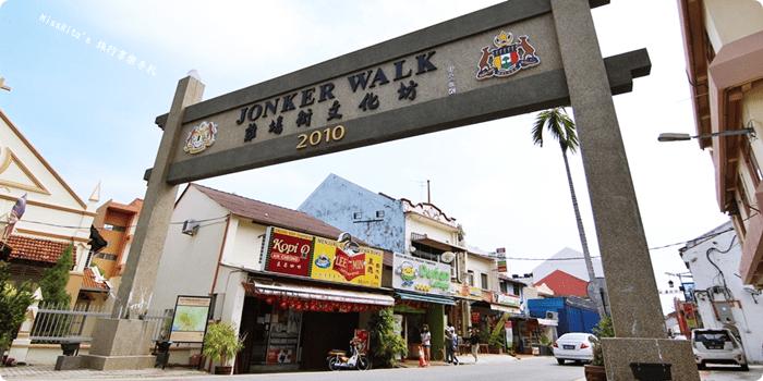 馬來西亞 馬六甲好玩 雞場街 雞場街夜市 地理學家咖啡館0-