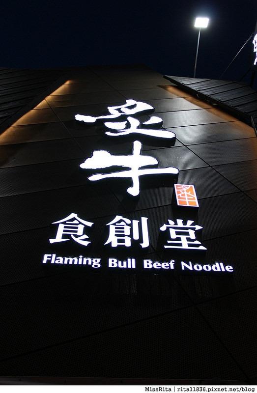 台中公益好吃 炙牛食創堂 Flaming Bull 炙牛牛肉麵 炙燒牛肉麵6