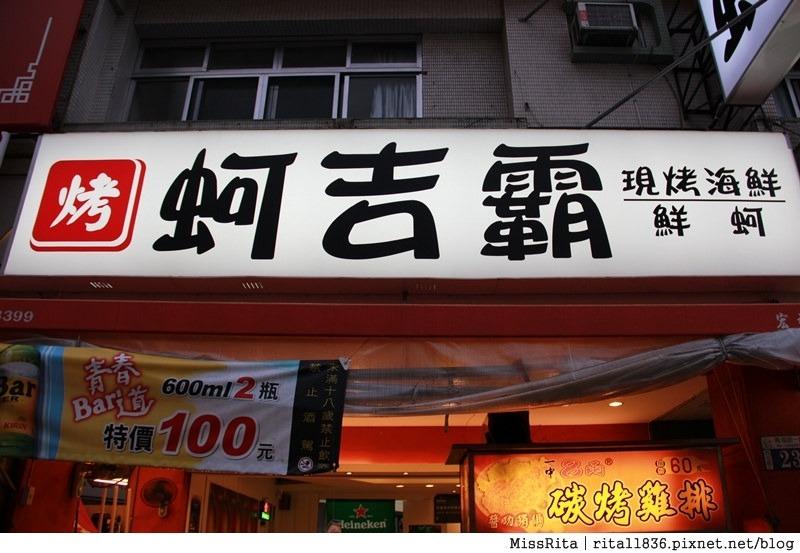 台中海產店 台中海鮮 蚵吉霸 蚵吉霸現烤海鮮 台中鮮蚵 台中烤海鮮3