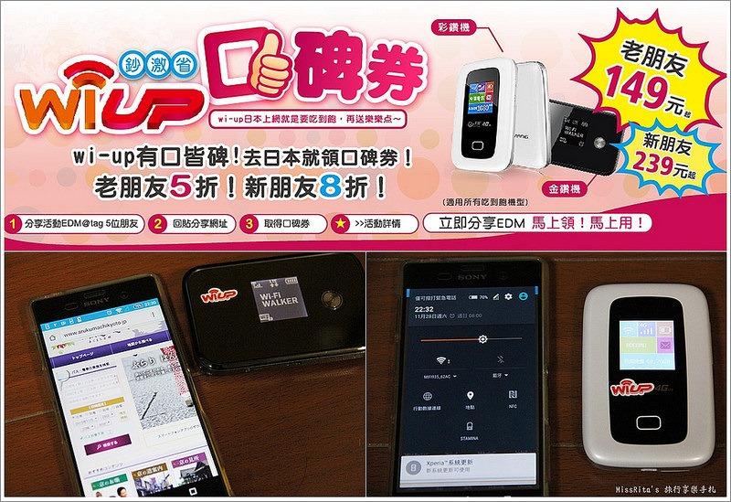 超能量智慧旅遊服務 日本上網 日本上網推薦 日本WiFi行動上網吃到飽 超能量wiup 日本行動上網 wiup4G 超能量wifi評價 日本wifi超能量 超能量WI-UP LTE 4G 日本上網教學0