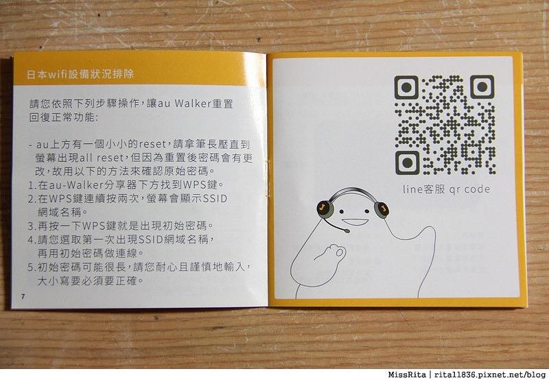 日本上網 大阪上網 wifi上網 日本wifi 桔豐wifi上網 jetfi wifi分享機 日本自由行 日本自助 關西自助 京阪自助1