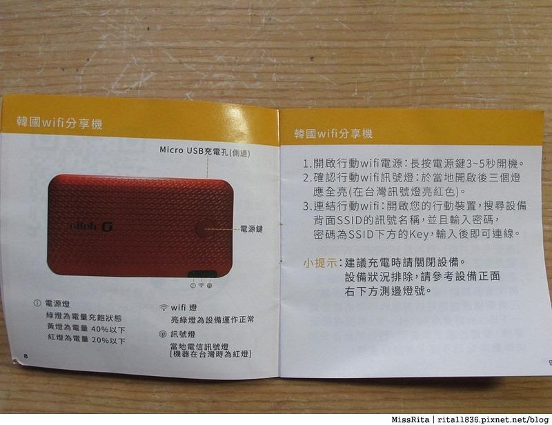 wifi韓國 韓國自助 韓國上網 首爾wifi jetfi jetfi韓國 韓國上網機 韓國上網吃到飽20