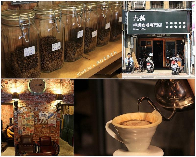 九慕手烘咖啡 Mooor coffee 九慕咖啡 新竹單品咖啡 新竹咖啡 新竹平價咖啡 手烘咖啡 新竹東門城0