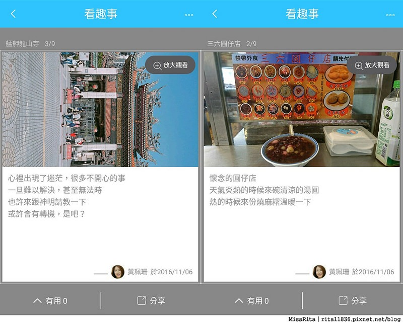 VZ Taiwan 智慧觀光APP 旅遊APP推薦 台灣旅遊APP 龍山寺 西門紅樓 三六圓仔店 台灣智慧觀光13
