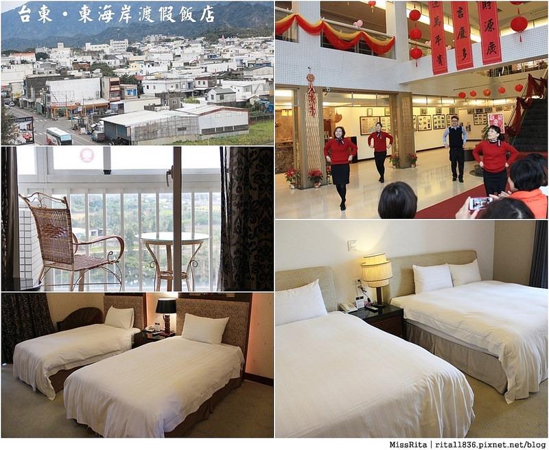 台東東海岸渡假飯店-1