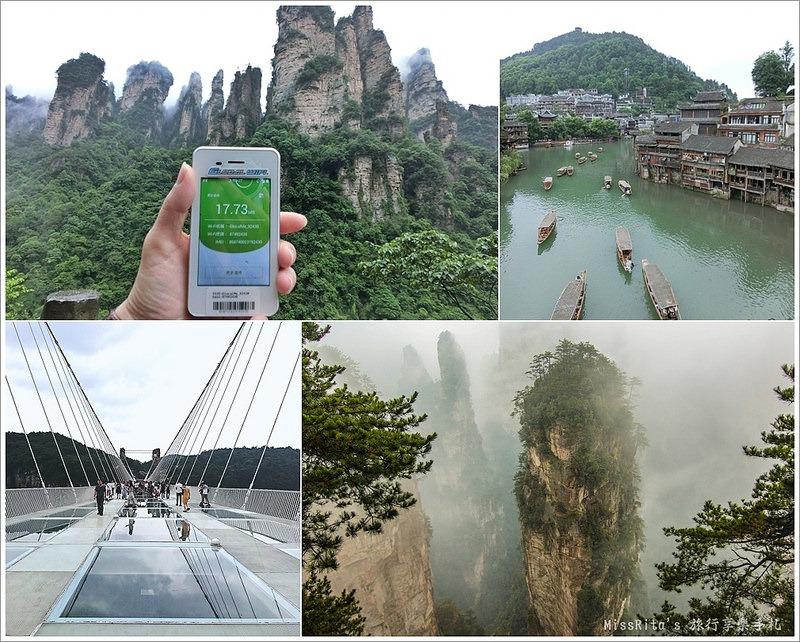 大陸wifi 大陸免翻牆 張家界旅遊 張家界自助 張家界團體 行家旅遊 globalwifi 大陸wifi推薦 大陸VPN0