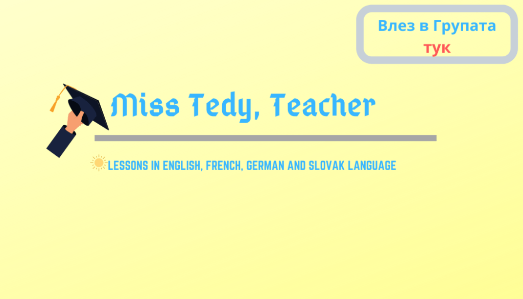 """English Snack Lessons- уроци по английски с Miss Tedy, Teacher"""