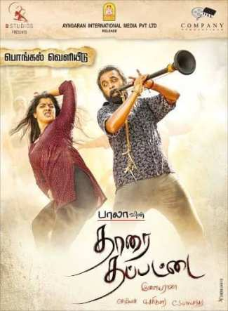 1448693073_tharai-thappattai-upcoming-tamil-film-written-directed-by-bala-produced-by-actor-sasikumar