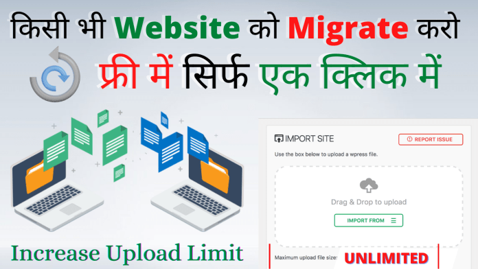 wordpress migration all in one limit