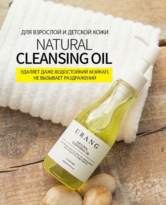 Натуральное гидрофильное масло URANG