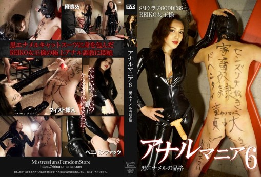 package_analmania6_272x185s