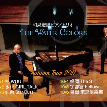 """和泉宏隆 Piano Trio """"The Water Colors"""" Autumn Tour 2017決定!"""