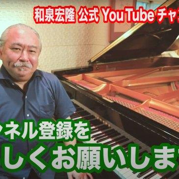 和泉宏隆 YouTube公式チャンネル!