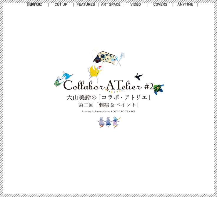 CollaborATelier #2 第二回「刺繍&ペイント」1/7