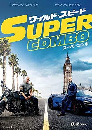 ワイルドスピード「スーパーコンボ」のDVDの発売日いつ?過去のシリーズからみて〇月が濃厚!
