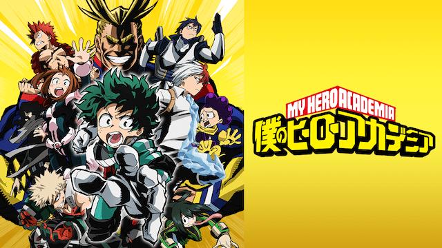 ヒロアカ(僕のヒーローアカデミア)を見る順番!アニメ、OVA、映画シリーズの見方をご紹介