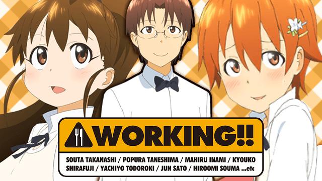 WORKING!!を見る順番!アニメシリーズの見方をご紹介