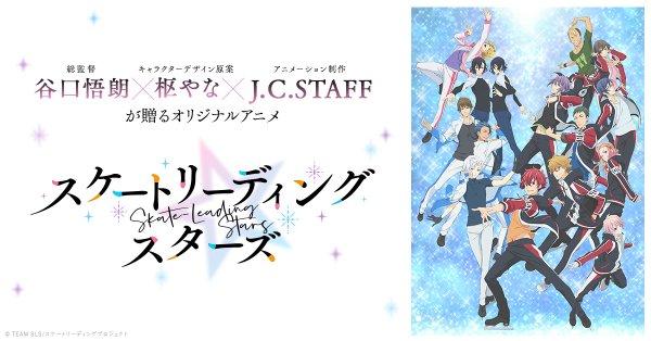 スケートリーディングスターズのアニメの制作会社は?監督や声優、スタッフについてもご紹介