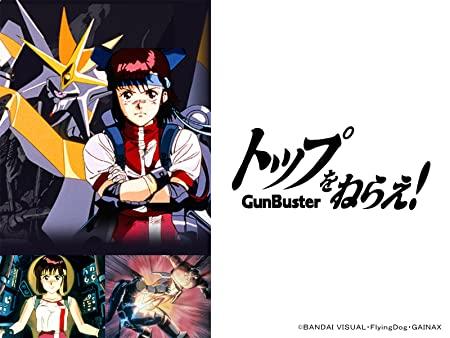 トップをねらえ!を見る順番!OVA、映画シリーズの見方をご紹介