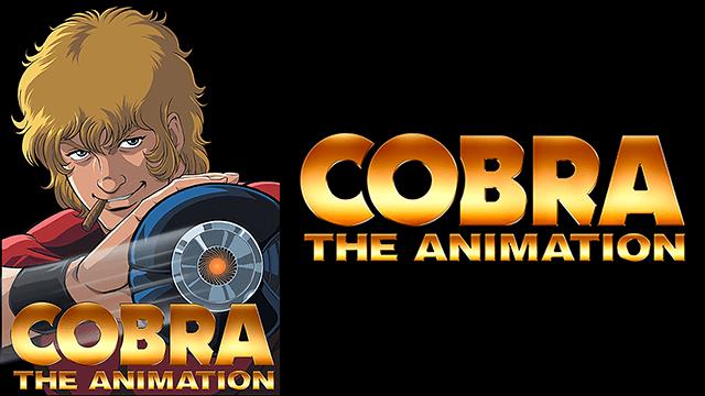 コブラを見る順番!アニメ、OVA、映画シリーズの見方をご紹介