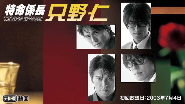 特命係長只野仁を見る順番!ドラマ・映画シリーズの見方をご紹介