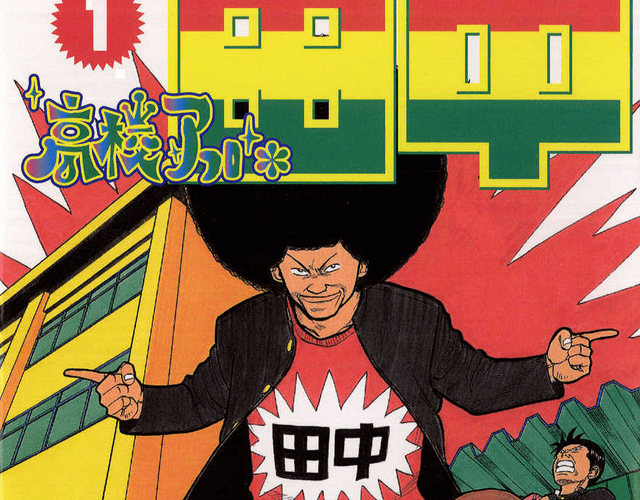 アフロ田中の漫画を読む順番!シリーズの読み方をご紹介
