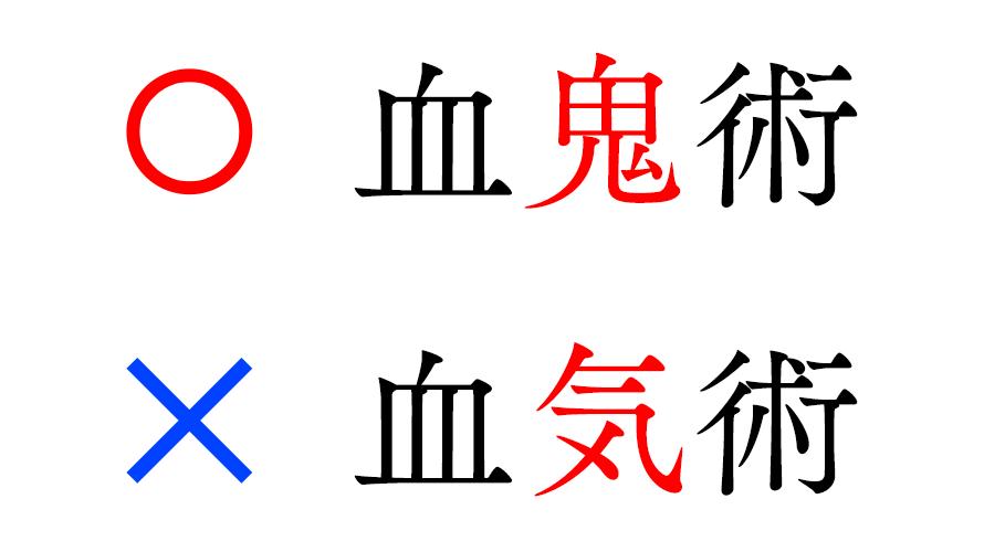 血気術ではなく血鬼術!鬼滅の刃の間違いやすい漢字と能力の種類も併せてご紹介