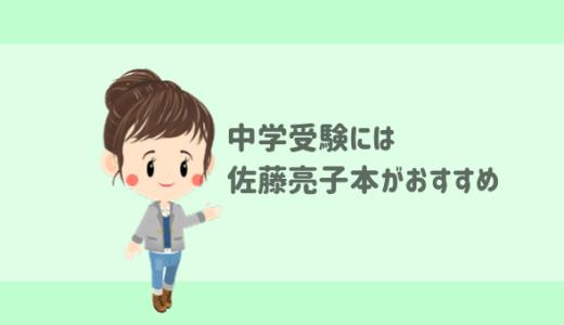 佐藤亮子の本おススメ5選!息子3人と娘1人を東大理Ⅲに進学させたママの教育法
