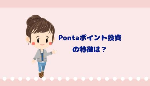 Ponta(ポンタ)ポイントで株も購入できるように!Stock Point(ストックポイント)がPontaポイントが提携