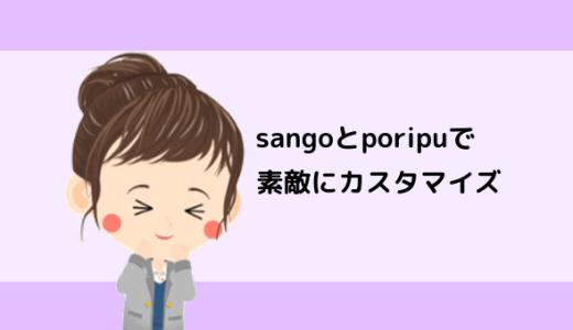 SANGO+PORIPU+「マクリン」+くまさんの「for men」で素敵なブログに変身!できたらいいな