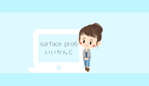 surface pro6 128GBを使った感想&キーボードとペンの使い心地はどう?