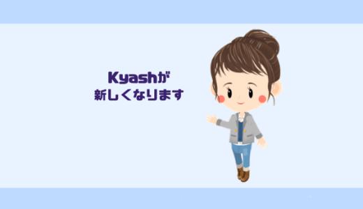 【2020年】新しいKyash「Kyash Card」の概要&手数料支払って作る価値はある?