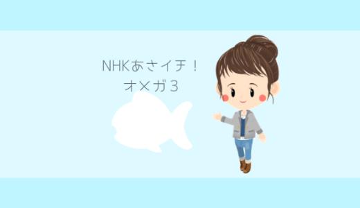 NHKあさイチ【最強の食事!アブラの新常識SP心臓病・がん・花粉症・美】を視聴&オメガ3の大切さ