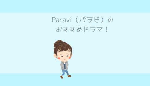 Paravi(パラビ)でおすすめの面白いドラマ17選