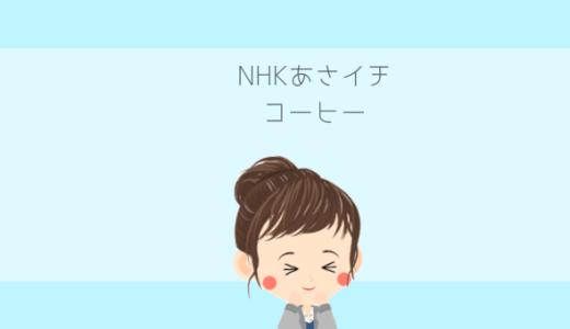 NHKあさイチ【美と健康!コーヒーで病気リスク減!心臓病・がん・肥満・老化・美肌も】