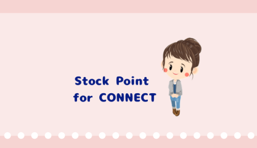 Stock Point for CONNECT(ストックポイントコネクト)とは?メリットデメリットと概要