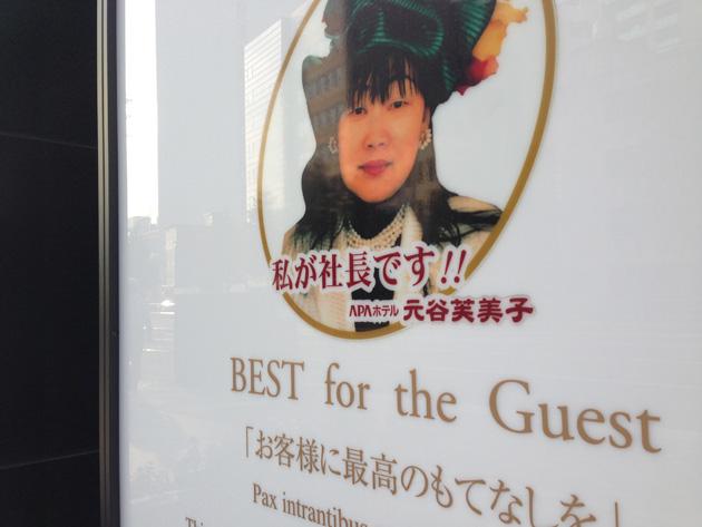 アパホテル 三田駅前
