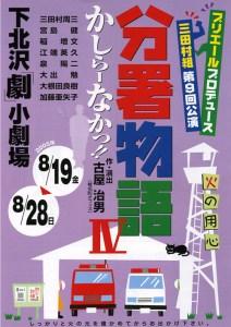 """三田村組第9回公演「分署物語4完結編""""かしら~なかっ!!""""」"""