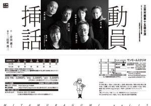 第15回公演「動員挿話」