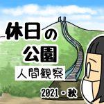 休日の公園【人間観察】2021年秋