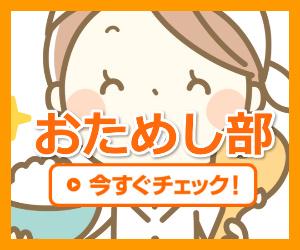 おためし部2