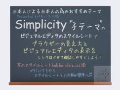 Simplicity editor-style エディタと実際の記事の表示を同じにする方法。