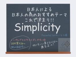 Simplicity 日本人による日本人の為のおすすめテーマ。
