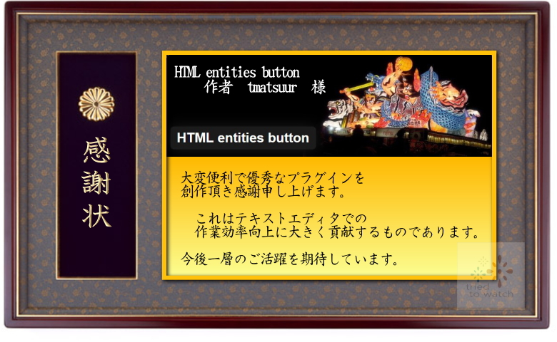 html-entities-button