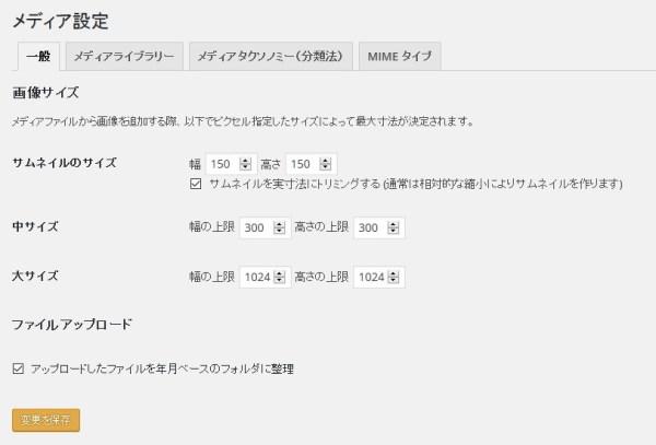 media_settings-menu2