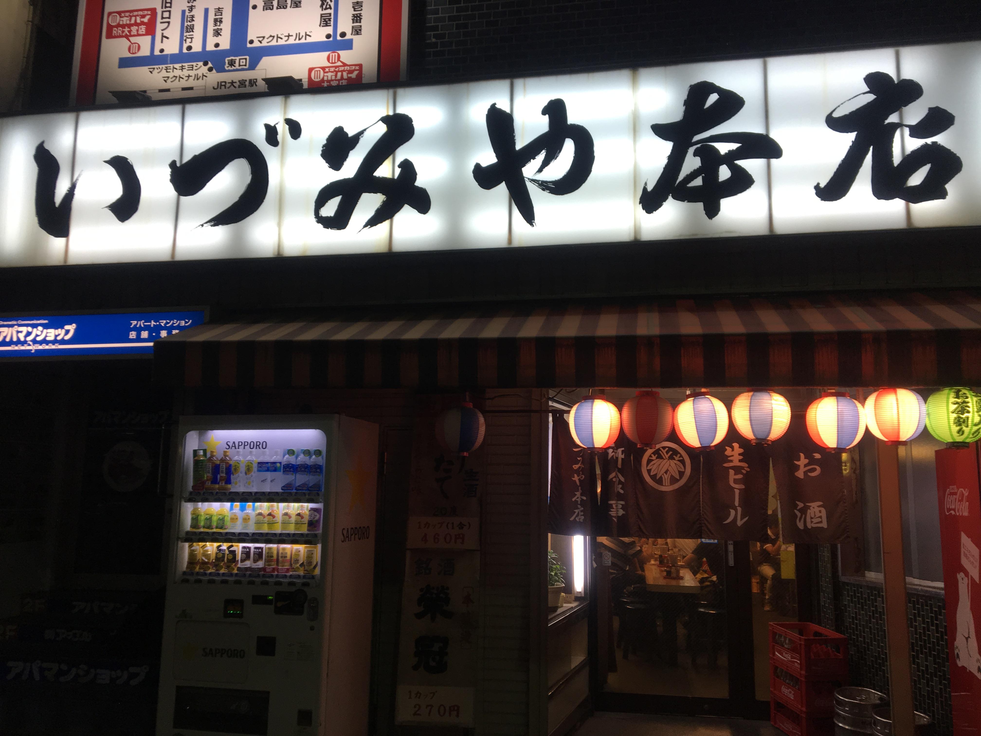 平成も終わりそうだけど、大宮東口の昭和な「いづみや」で一杯