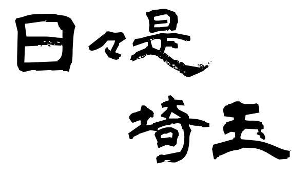 【日々是埼玉 2018/8/10】聖地埼玉のイオンモールでクレヨンしんちゃんグッズをゲットだゾ!