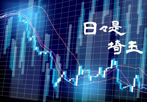 【日々是埼玉 2019/1/4】消費増税で景気悪化?2019年の埼玉経済はどうなる